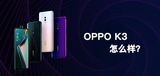 OPPO K3怎么样��