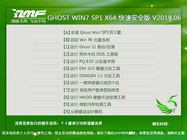 雨林木風 GHOST WIN7 SP1 X64 快速安全版 V2019.06(64位)