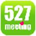 527轻会议 V2.0.0官方版