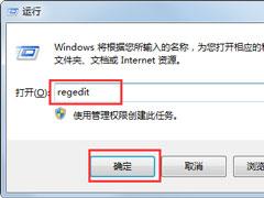 Win7鼠标右键失灵怎样修复?Win7鼠标右键失灵的修复方法