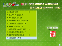 蘿卜家園 GHOST WIN10 X64 官方優化版 V2019.06(64位)