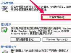 WinXP提示Windows延緩寫入失敗怎么解決?