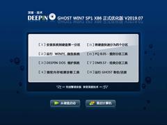 深度技术 GHOST WIN7 SP1 X86 正式优化版 V2019.07(32位)