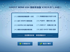 GHOST WIN8 X64 裝機專業版 V2019.07(64位)