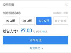网曝腾讯Q币充值全面涨价