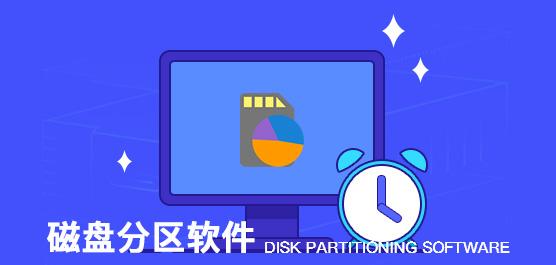 磁盤分區軟件