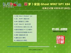 萝卜家园 GHOST WIN7 SP1 X64 经典正式版 V2019.07(64位)