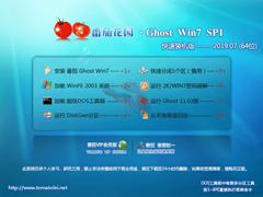 番茄花园 GHOST WIN7 SP1 X64 快速装机版 V2019.07 (64位)