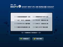 深度技術 GHOST WIN7 SP1 X86 純凈安全版 V2019.07(32位)