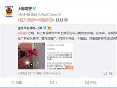 """谣言!上海网警否认""""因垃圾分类发生命案""""传闻"""