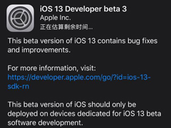 蘋果推送iOS 13/iPadOS Beta 3第二版修正版