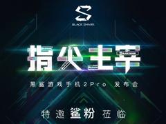 官宣!黑鲨游戏手机2 Pro 7月30日发布