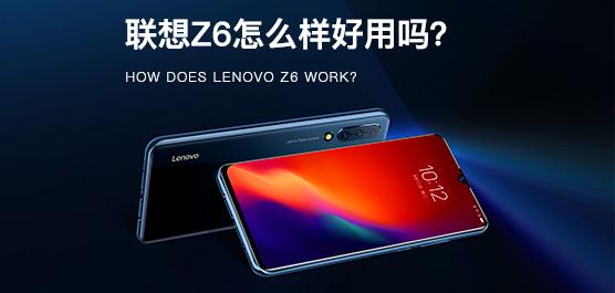 联想Z6怎么样好用吗?联想Z6评测及最新消息一览