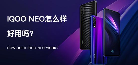 iQOO Neo怎么样好用吗?iQOO Neo最新评测及消息汇总