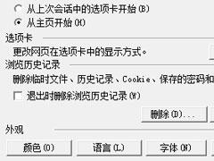 Win7系統IE被篡改怎么辦?Win7系統IE被篡改的解決方法