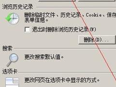 WinXP系统IE被篡改怎么办?WinXP系统IE被篡改的解决方法
