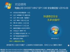 电脑公司 GHOST WIN7 SP1 X86 安全稳定版 V2019.08(32位)
