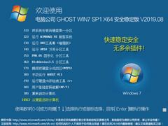 电脑公司 GHOST WIN7 SP1 X64 安全稳定版 V2019.08(64位)