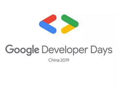 全程免費!2019谷歌開發者大會開始報名