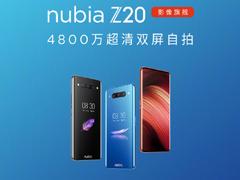 一图了解努比亚Z20手机