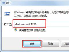 Win7怎样定时关电脑?Win7定时关电脑的办法