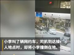 网约车司机因订单冲突撞飞乘客被行政拘留7天