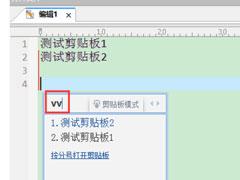 QQ拼音输入法中怎么使用剪贴板模式?