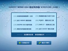 GHOST WIN8 X64 穩定純凈版 V2019.08 (64位)
