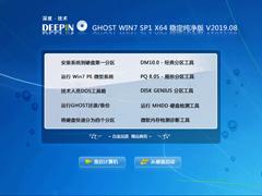 深度技术 GHOST WIN7 SP1 X64 稳定纯净版 V2019.08(64位)
