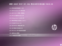 惠普 GHOST WIN7 SP1 X64 筆記本官方優化版 V2019.08 (64位)
