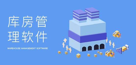 库房管理软件哪个好用_库房管理软件免费下载