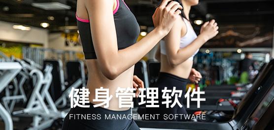 健身管理软件
