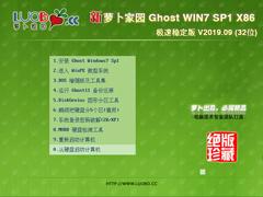萝卜故里 GHOST WIN7 SP1 X86 极速波动版 V2019.09 (32位)