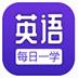 懒人练英语  V1.0.1.0 官方版