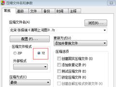 快压7z格式怎么转换?7z格式转换方法简述