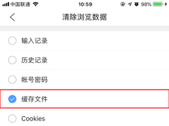 手機QQ瀏覽器怎么清除緩存?緩存清除方法詳解