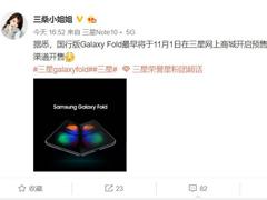 网曝三星Galaxy Fold国行版11月上线