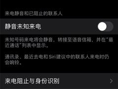 """一刀切?iOS 13新增""""静音未知来电""""功能"""