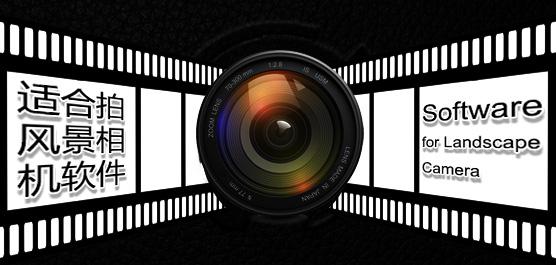 适合拍风景相机软件?#24515;?#20123;?2019拍风景相机软件推荐