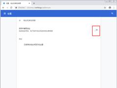 谷歌浏览器自动填充怎么关闭?Chrome浏览器自动填充禁用方法分享