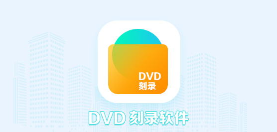 dvd刻錄軟件哪個好_dvd刻錄軟件下載