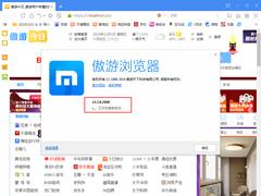 傲游浏览器怎么升级?傲游浏览器升级方法简述