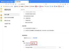 傲游浏览器怎么修改默认下载器?浏览器默认下载器修改方法