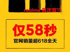 realme手機:雙11單平臺銷量最快僅58秒超618全天