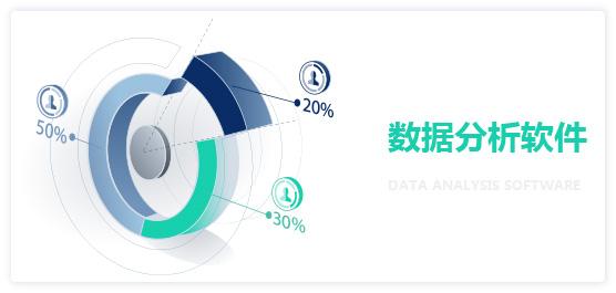 数据分析软件哪个好?数据分析软件推荐
