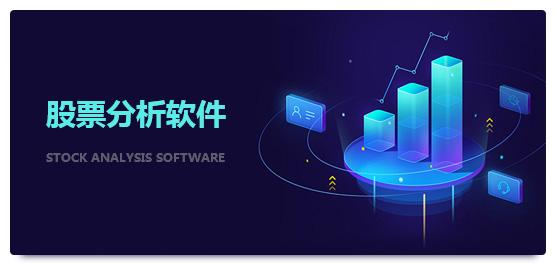 股票分析软件哪个好_股票分析软件下载