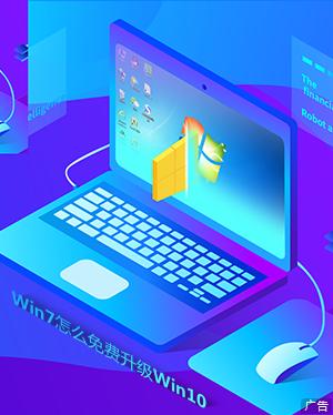 Win7怎么免費升級Win10?2019免費升級Win10方法盤點