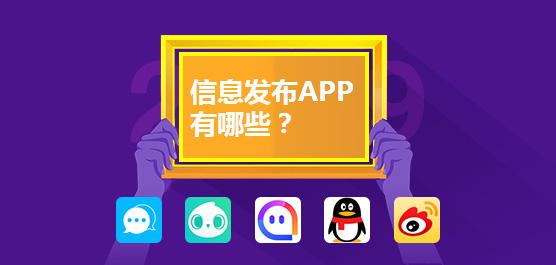 信息發布app