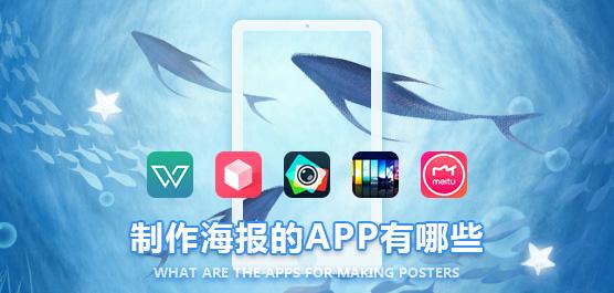 制作海報的app有哪些?