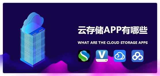 云存储app有哪些?